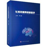 正版现货 认知功能障碍康复学 陈立典 科学出版社