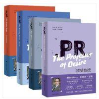 菲利普・罗斯全集【套装4册】:解剖课+布拉格狂欢+欲望教授+退场的鬼魂