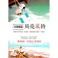 【二手正版9成新】贝壳风铃,文苑编委会,内蒙文化,9787806758717