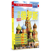 漫游俄罗斯 *旅行指南编辑部 北京出版社 9787200128857