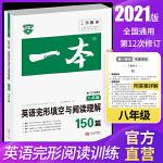 2021版一本英语完形填空与阅读理解150篇 八年级 第12次修订 全国通用版