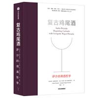 复古鸡尾酒 萨沙・佩特拉斯克,乔吉特・莫杰-佩特拉斯克 9787521714357 中信出版集团股份有限公司【直发】 达