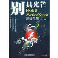 【正版二手书旧书 8成新】别具光芒:Flash8 ActionScript滤镜效果 王汝义著 人民邮电出版社 9787115166708