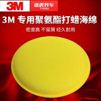 【包邮】 3M 专用聚氨酯打蜡海绵 PN39530