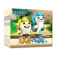 8册半斤八两故事书迪士尼书绘本 儿童3-6周岁幼儿园推荐乐观向上追求梦想积极正面成长主题 中国风正能量搞笑动画片漫画书