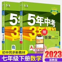 5年中考3年模拟七年级下册科学浙教版2021新版五年中考三年模拟