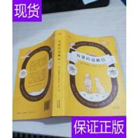 [二手旧书9成新]外婆的道歉信 /孟汇 天津人民出版社