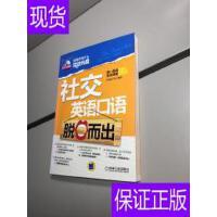 [二手旧书9成新]第一英语互动课堂・职场精英系列:社交英语口语?
