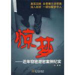 【包邮】惊梦 史鉴 北京科文图书业信息技术有限公司 9787802510029