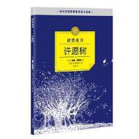 《许愿树》【塑封】 【美】威廉・福克纳 著,【巴西】古阿泽利 绘 9787020112111 人民文学出版社【直发】 达