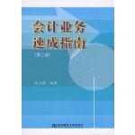 会计业务速成指南(第二版)(自编会计丛书)