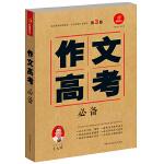 开心作文 作文高考必备(第3版)