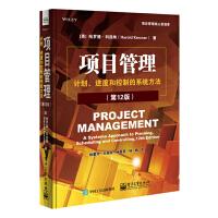 项目管理:计划、进度和控制的系统方法(第12版)