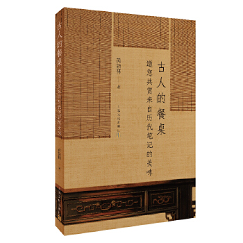 古人的餐桌——邀您共赏来自历代笔记的美味 一本书带你穿越古今,与汉至明清的历代美食家共同品尝古代的美味。