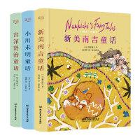 日本儿童文学三巨头传世童话 套装共3册(小川未明+新美南吉+宫泽贤治)