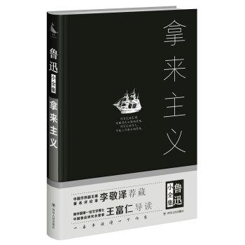 拿来主义 鲁迅 9787220100833 四川人民出版社[爱知图书专营店]