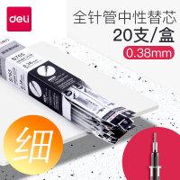 得力S765全针管中性笔芯 0.38mm 财务会计记账专用签字替芯 20支