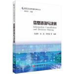 【正版直发】信息咨询与决策 文庭孝,张蕊,罗贤春 9787030221568 科学出版社