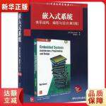 嵌入式系统 体系结构、编程与设计(第3版) [印] Raj Kamal 郭俊凤 清华大学出版社