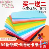包邮A4彩纸彩色卡纸大张加厚80克手工纸复印纸彩色打印纸彩色幼儿园折纸学生多功能diy手工制作材料