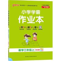 2021秋版PASS小学学霸作业本数学三/3年级上册北师版BS广东专版