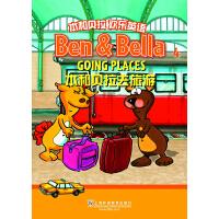 本和贝拉欢乐英语(4)去旅游(附光盘、指导手册、单词卡片)