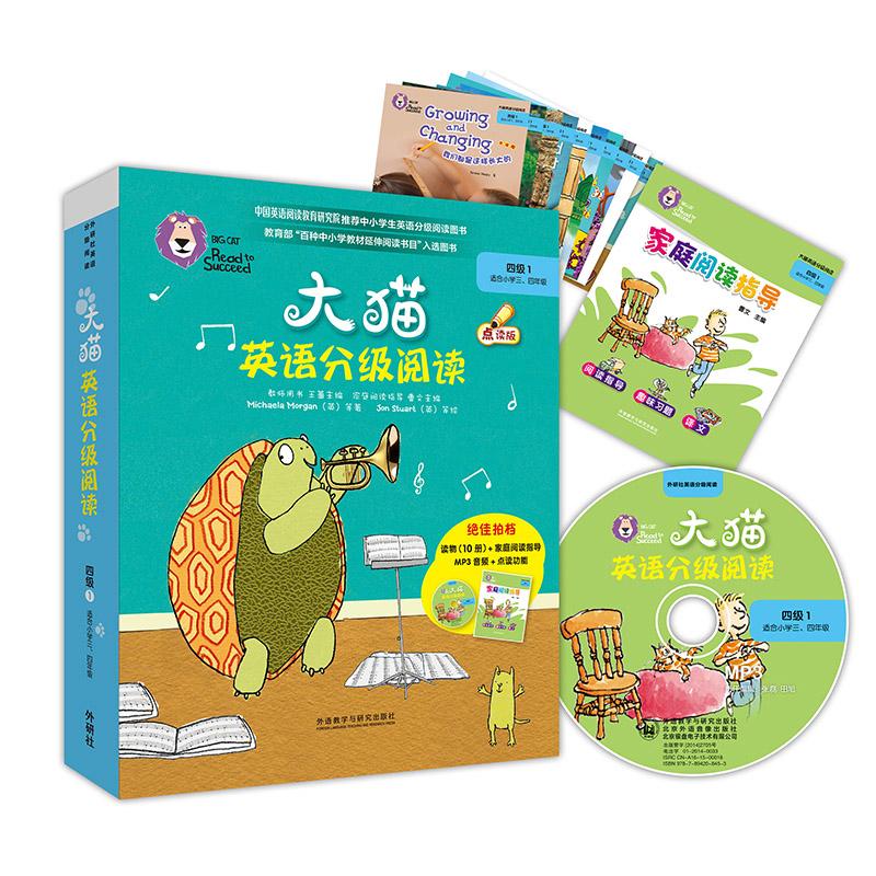 大猫英语分级阅读四级1 Big Cat(适合小学三、四年级 10册读物+家庭阅读指导+MP3光盘)点读版 为4-15岁中国少年儿童家庭英语阅读提供全面解决方案;为中小学英语阅读教学提供全面解决方案