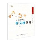 中国好字帖・科学练字法・作文格训练(课本名篇)