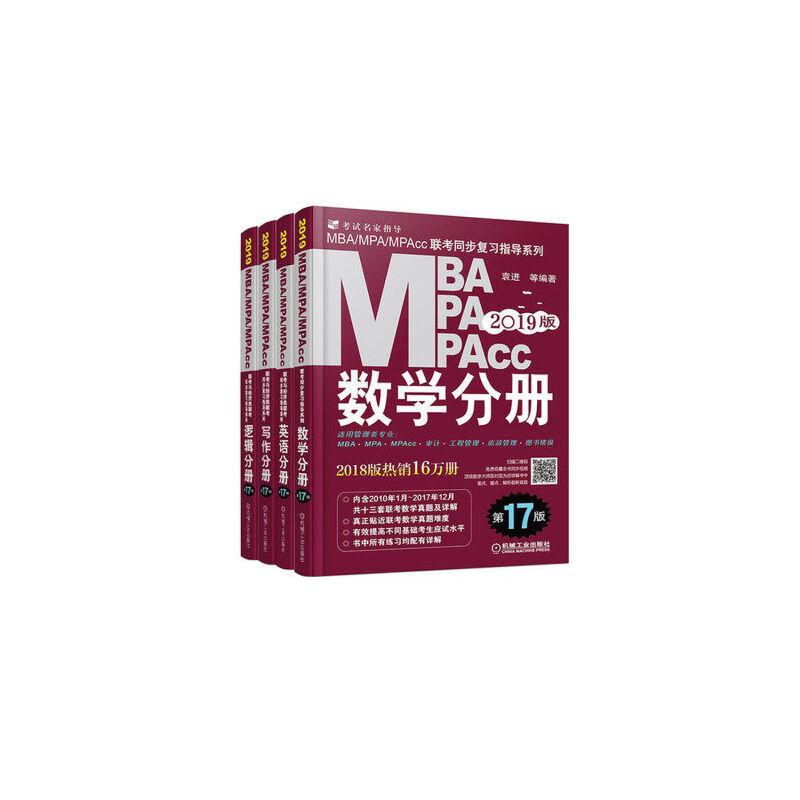 2019新版 mba管理类联考教材 数学英语写作逻辑分册全套4册mba mpa mpacc 2019联考综合能力考研在职研究生考试教材