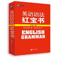 英语语法红宝书(新航道)