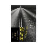 [封面有磨痕-HSY]-镇与城 9787020097050