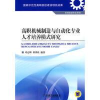 高职机械制造与自动化专业人才培养模式研究 9787111336167