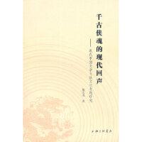 【新书店正版】千古侠魂的现代回声--现代中国文学与侠文化专题研究陈夫龙上海三联书店9787542633156