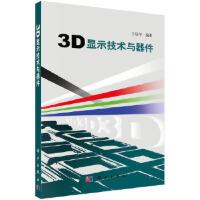 【新书店正版】3D显示技术与器件王琼华科学出版社9787030306661
