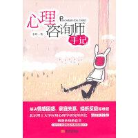 【新书店正版】心理咨询师手记卡玛金城出版社9787802517301