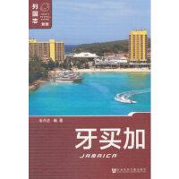 牙买加 秦善进 社会科学文献出版社 9787520126045