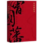 曾国藩家书 (清)曾国藩,译者 张雪健,果麦文化 出品 9787551817509 三秦出版社
