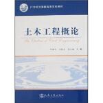土木工程概论项海帆 等9787114067990人民交通出版社