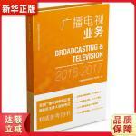 广播电视业务 广播影视业务教育培训丛书编写组 中国国际广播出版社 9787507838978 新华正版 全国85%城市