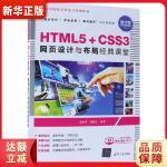 HTML5+CSS3网页设计与布局经典课堂 金松河 刘柏生 清华大学出版社9787302517795【新华书店 正版全