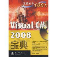 【新书店正版】Visual C# 2008宝典(含光盘1张)刘基林电子工业出版社9787121073021