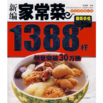 新编家常菜1388样(彩色菜谱修订版)