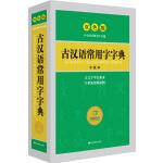 古汉语常用字字典 双色版 汉语经典系列 收录全面 释义简明 插图直观 开心辞书