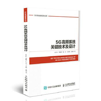 5G高频系统关键技术及设计 5G高频 射频规划 传播特性 移动通信从业人员参考书籍