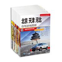 2019年中国分省自驾游地图册套装版