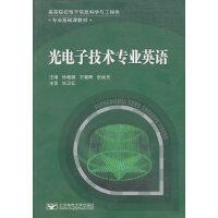 【自有库房,正品保证】光电子技术专业英语【正版图书,放心购买】