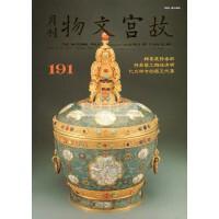 【B1163】故宫文物月刊191:1999年2月第16卷第11期