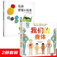 2册我们的身体+我的情绪小怪兽宝宝书籍 3-6周岁儿童生理认知情绪管理图书科普翻翻书百科全书家庭育儿智力开发图书乐乐趣
