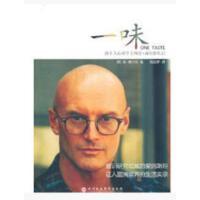 一味(《超越死亡》作者、超个人心理学大师肯? 威尔伯证入大圆满境界的个人心路之作!) + 中国传统文化经典临摹字帖