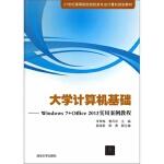 大学计算机基础 李翠梅,曹风华